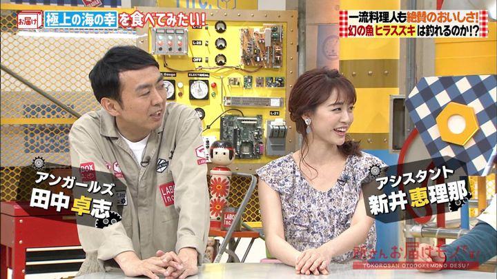 2019年07月07日新井恵理那の画像04枚目