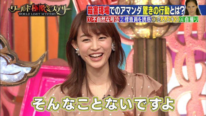 2019年07月10日新井恵理那の画像27枚目
