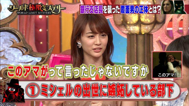 2019年07月10日新井恵理那の画像31枚目