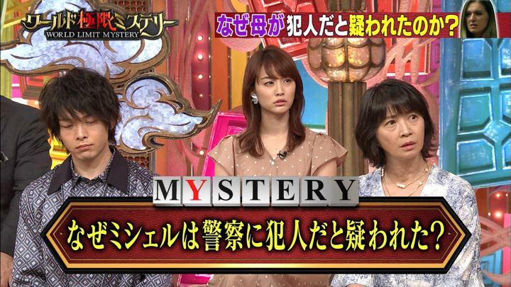 2019年07月10日新井恵理那の画像33枚目