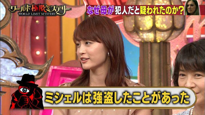 2019年07月10日新井恵理那の画像36枚目