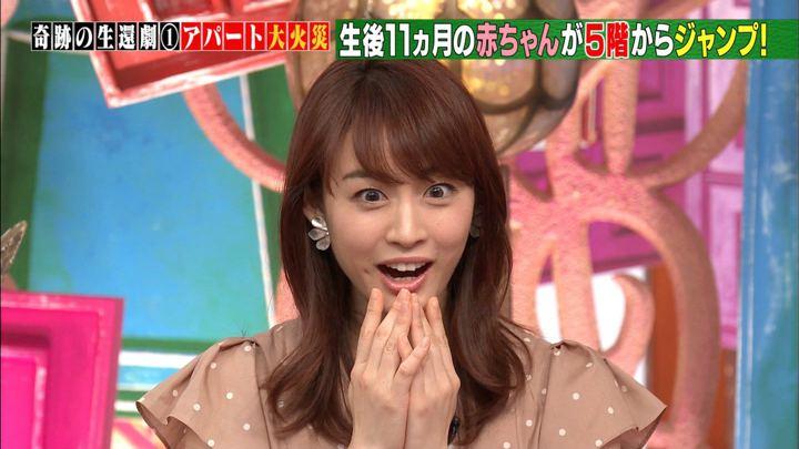 2019年07月10日新井恵理那の画像38枚目