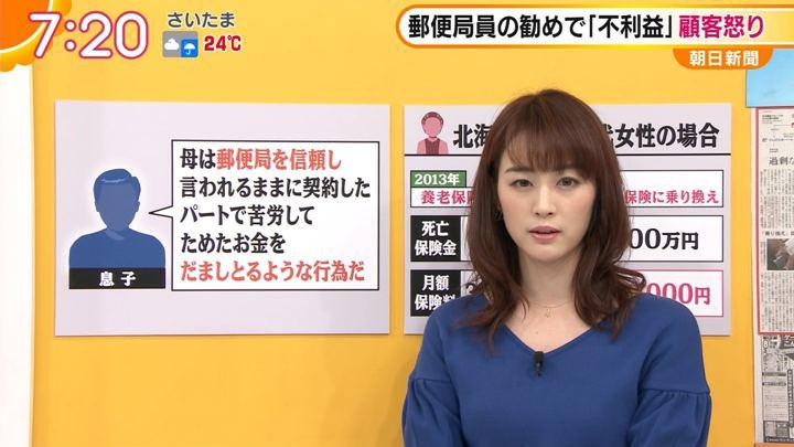 2019年07月11日新井恵理那の画像27枚目