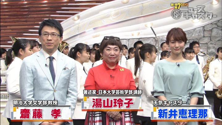 2019年07月13日新井恵理那の画像02枚目