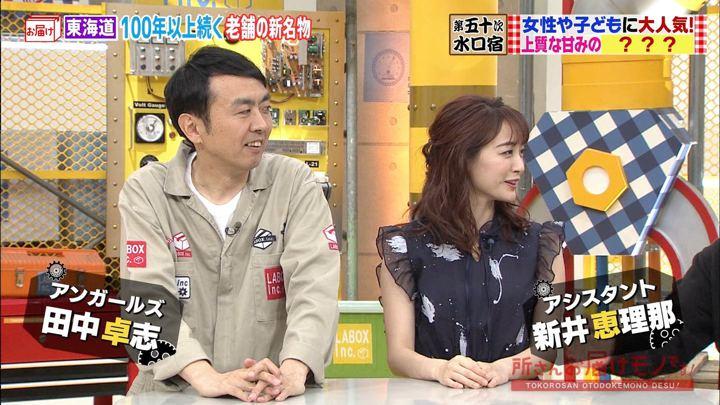 2019年07月14日新井恵理那の画像04枚目