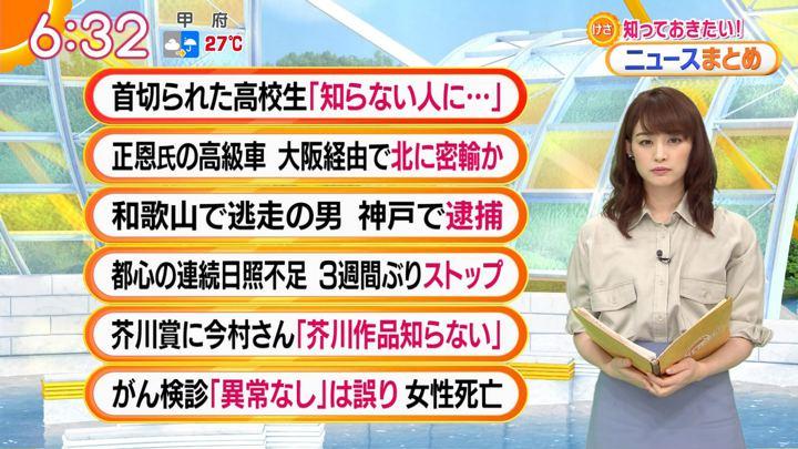 2019年07月18日新井恵理那の画像12枚目