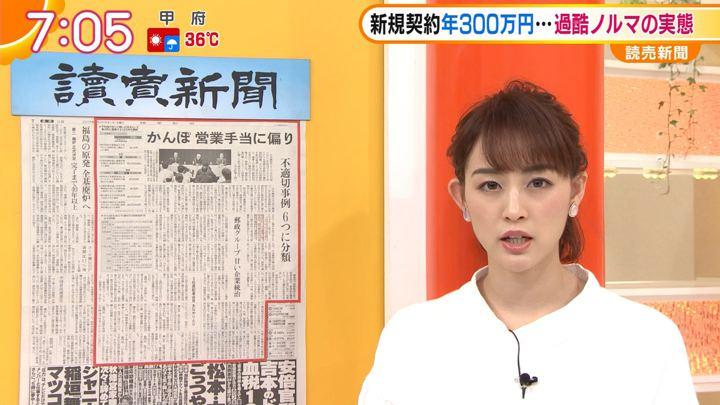 2019年08月01日新井恵理那の画像26枚目