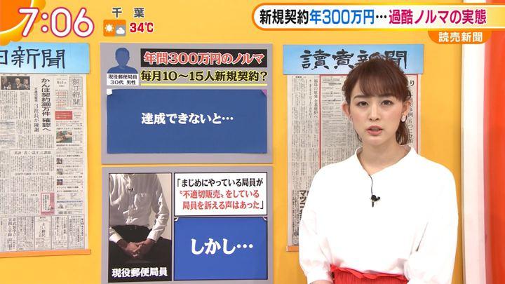 2019年08月01日新井恵理那の画像27枚目