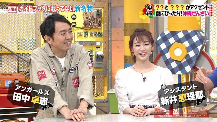 2019年08月04日新井恵理那の画像01枚目