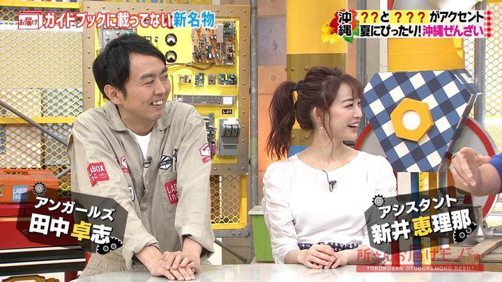 2019年08月04日新井恵理那の画像02枚目