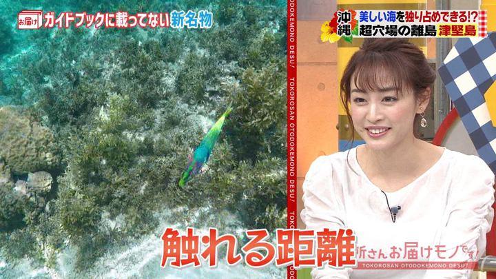 2019年08月04日新井恵理那の画像09枚目