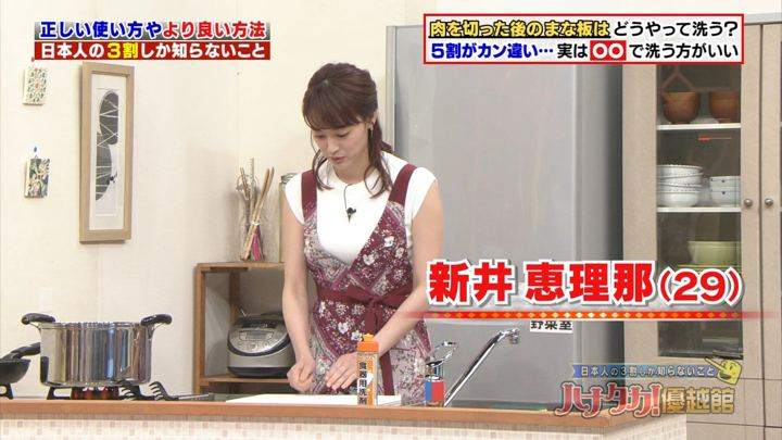 2019年08月08日新井恵理那の画像03枚目