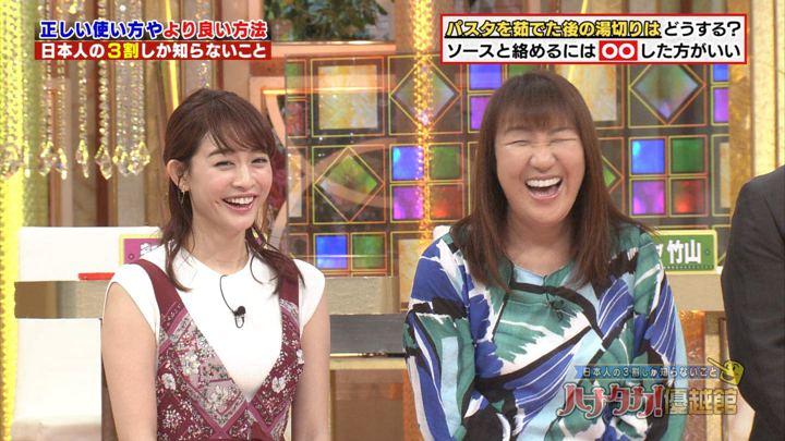 2019年08月08日新井恵理那の画像09枚目