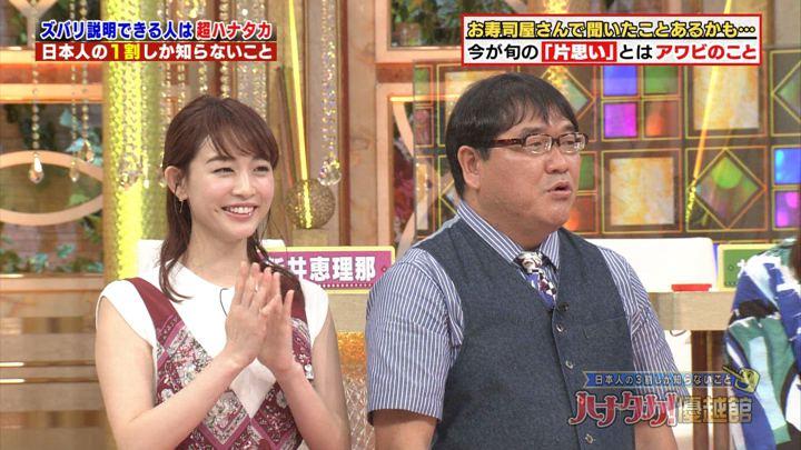 2019年08月08日新井恵理那の画像13枚目