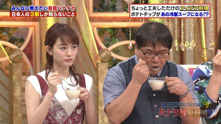 2019年08月08日新井恵理那の画像16枚目