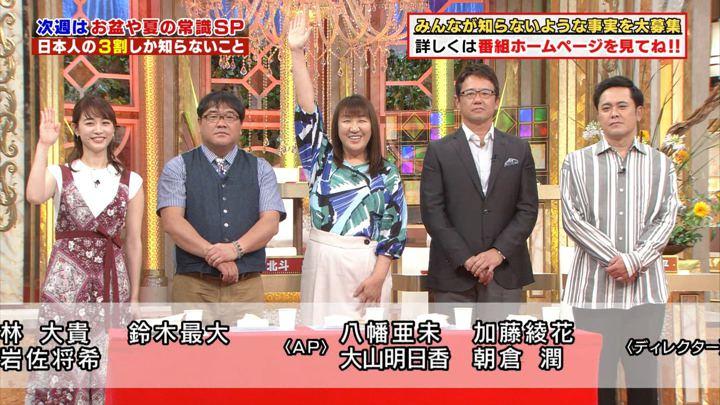 2019年08月08日新井恵理那の画像21枚目
