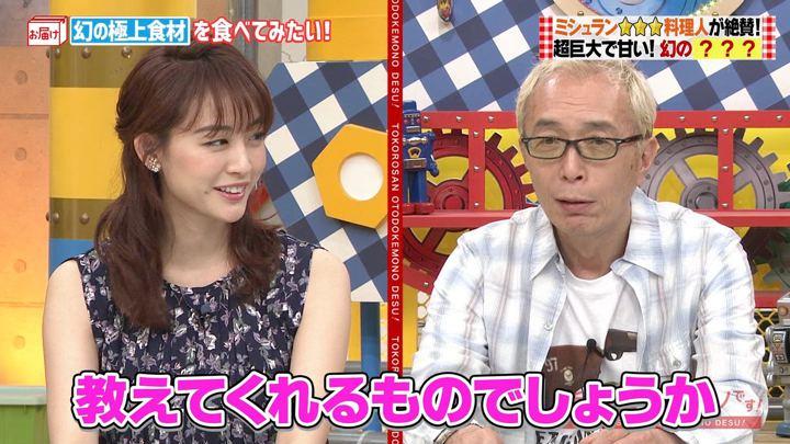 2019年08月11日新井恵理那の画像02枚目