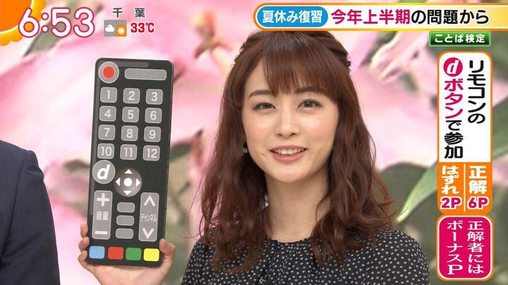 2019年08月12日新井恵理那の画像15枚目