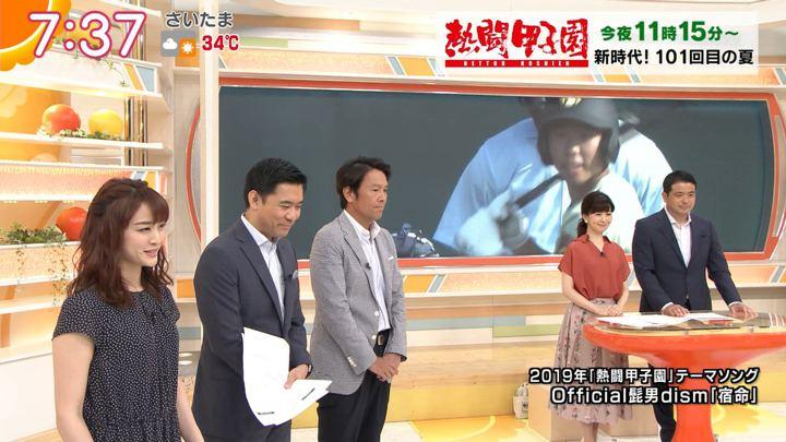 2019年08月12日新井恵理那の画像26枚目