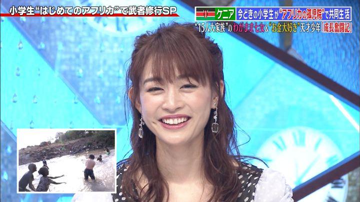 2019年08月19日新井恵理那の画像29枚目