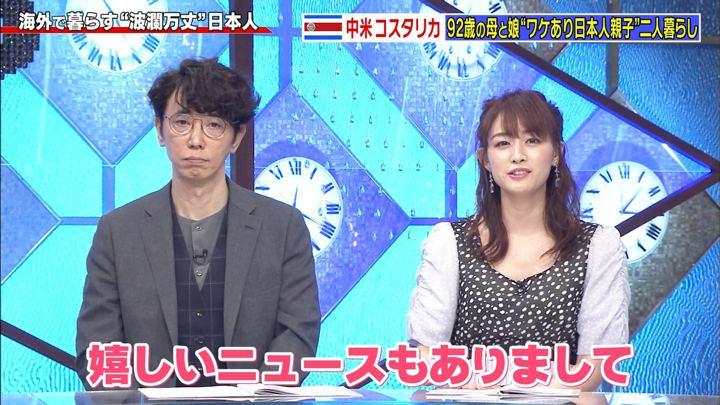 2019年08月19日新井恵理那の画像31枚目
