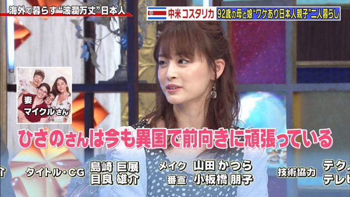 2019年08月19日新井恵理那の画像34枚目