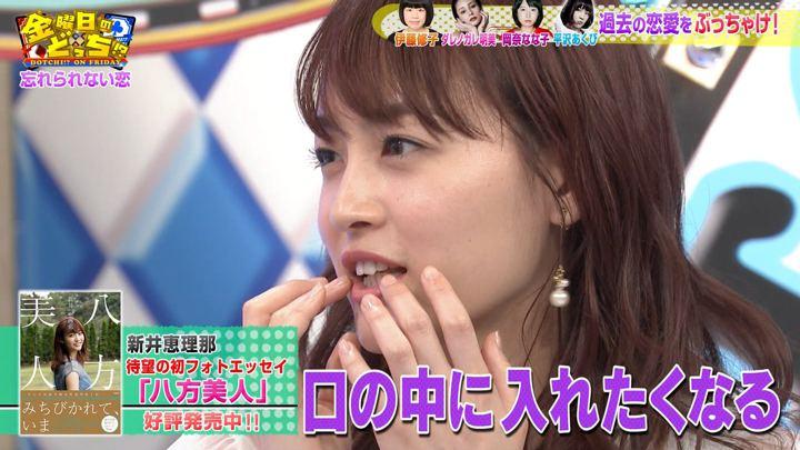 2019年08月23日新井恵理那の画像43枚目