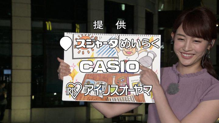 2019年08月24日新井恵理那の画像07枚目