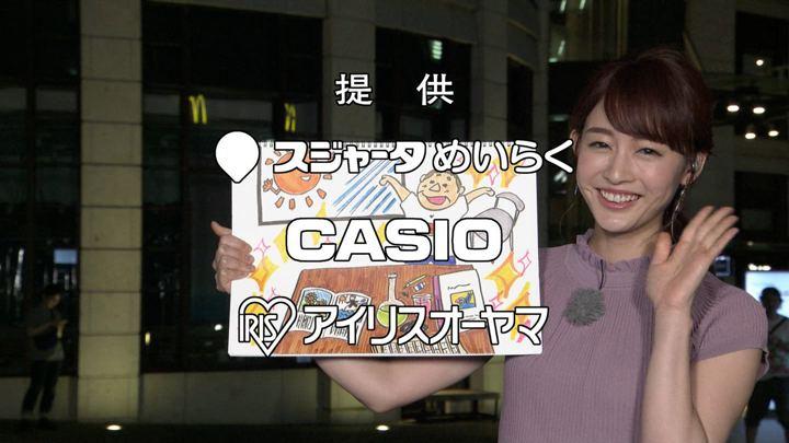 2019年08月24日新井恵理那の画像08枚目