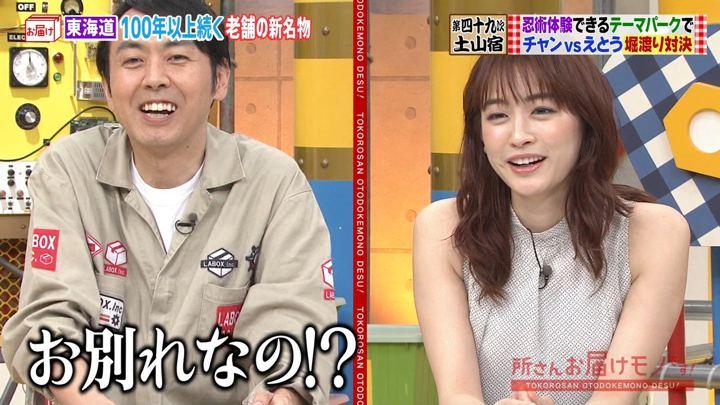 2019年08月25日新井恵理那の画像04枚目
