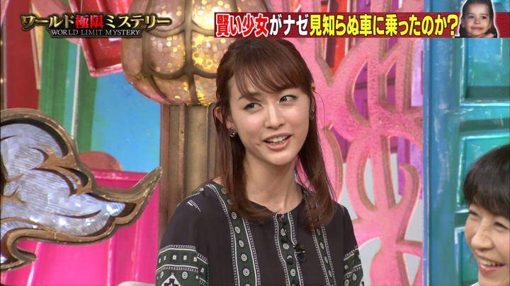 2019年08月28日新井恵理那の画像26枚目
