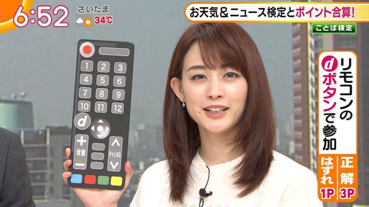2019年08月29日新井恵理那の画像14枚目