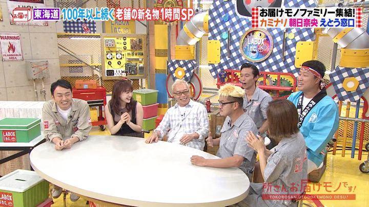 2019年09月01日新井恵理那の画像02枚目