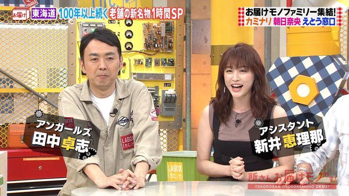 2019年09月01日新井恵理那の画像03枚目