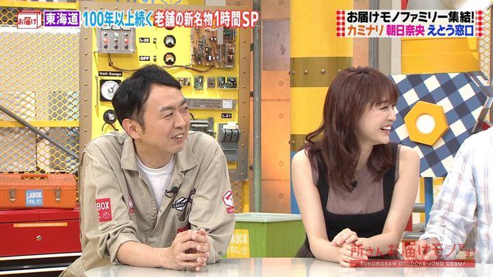 2019年09月01日新井恵理那の画像04枚目