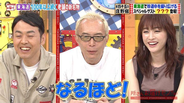 2019年09月01日新井恵理那の画像05枚目