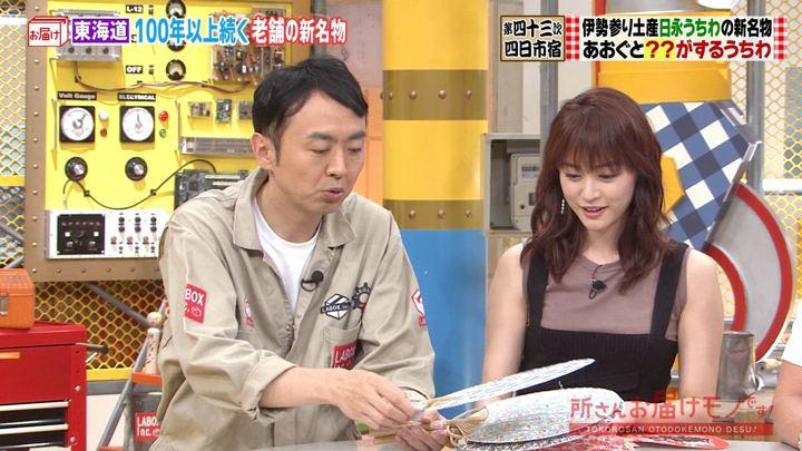 2019年09月01日新井恵理那の画像27枚目
