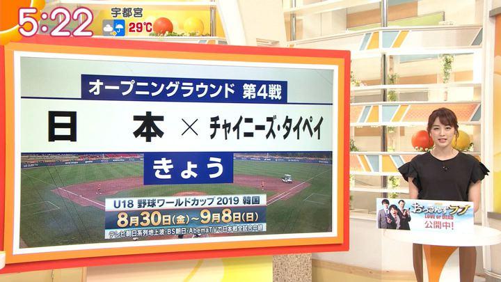 2019年09月02日新井恵理那の画像08枚目
