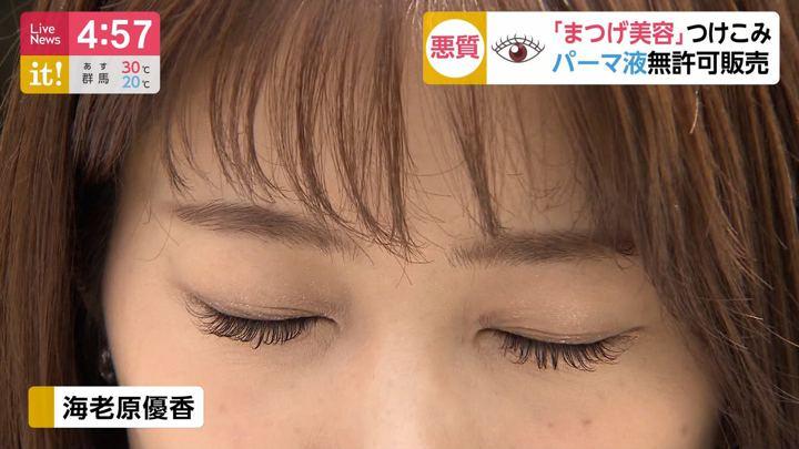2019年06月25日海老原優香の画像04枚目