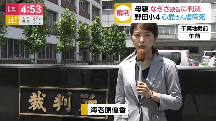 2019年06月26日海老原優香の画像02枚目