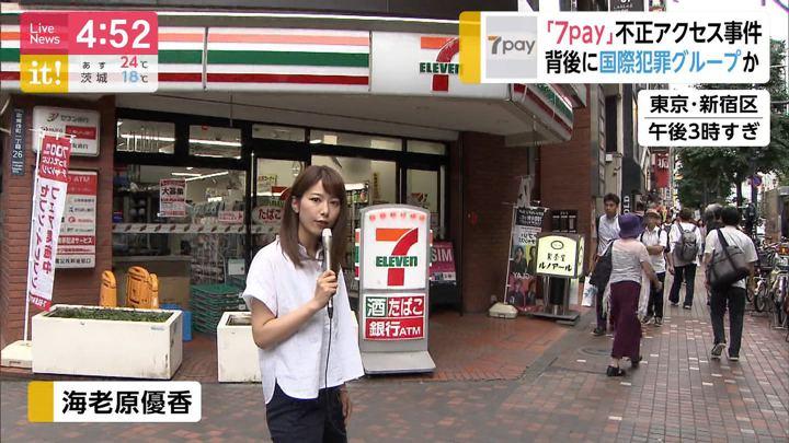 2019年07月05日海老原優香の画像03枚目