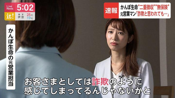 2019年07月10日海老原優香の画像02枚目
