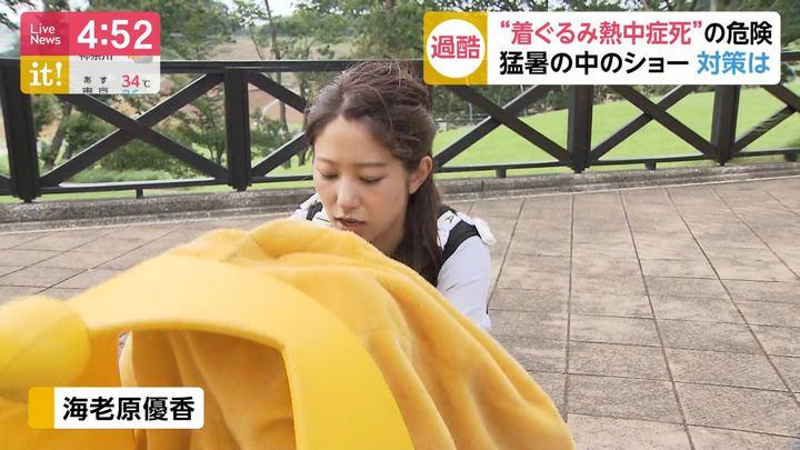 2019年07月30日海老原優香の画像02枚目