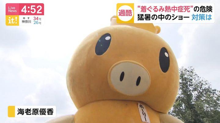 2019年07月30日海老原優香の画像03枚目
