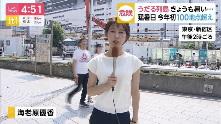2019年07月31日海老原優香の画像02枚目