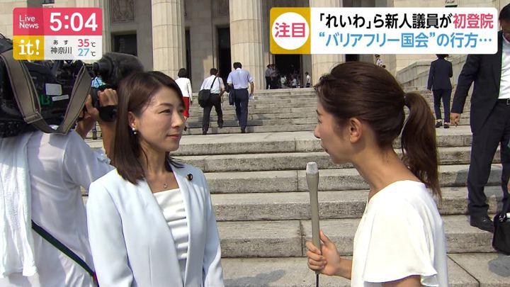 2019年08月01日海老原優香の画像01枚目