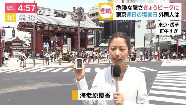 2019年08月02日海老原優香の画像02枚目