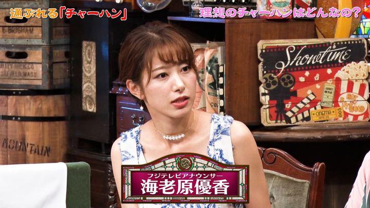 2019年08月12日海老原優香の画像01枚目