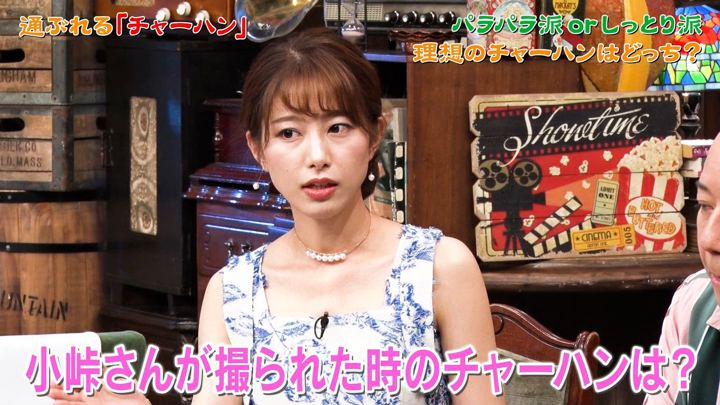 2019年08月12日海老原優香の画像04枚目