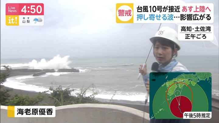 2019年08月14日海老原優香の画像01枚目